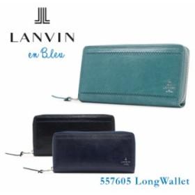 ランバンオンブルー LANVIN en Bleu 長財布 557605 ゼウス ラウンドファスナー ロングウォレット メンズ レザー