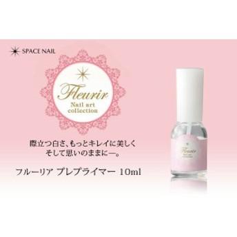 【Fleurir】フルーリア プレプライマー 10ml ネイル ジェルネイル