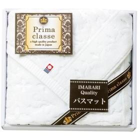 【メーカー直送】今治プリマクラッセ バスマット IPM-20