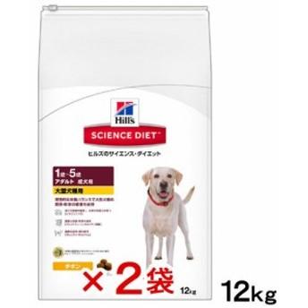 サイエンスダイエット アダルト 大型犬種用 成犬用 12kg 正規品 2袋入り 沖縄別途送料 ドッグフード