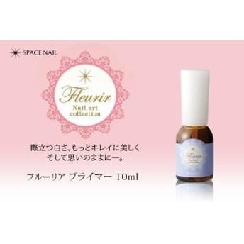 【Fleurir】フルーリア プライマー 10ml ネイル ジェルネイル