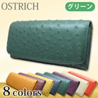 オーストリッチ福財布【グリーン】