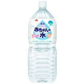 森永乳業 やさしい赤ちゃんの水 2L 4902720096218 ベビーフード ベビー飲料