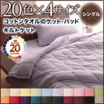 単品 20色から選べる!365日気持ちいい!コットンタオル ケット・パッド 用 キルトケット (幅サイズ シングル)(カラー さくら)