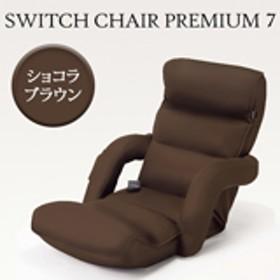 ヒーター付きマッサージ座椅子スイッチチェアプレミアム7 肘掛け付【ショコラブラウン】