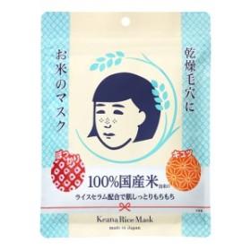 毛穴撫子 お米のマスク 10枚入 【毛穴撫子石澤研究所 】