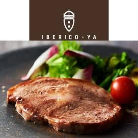 イベリコ豚 肩ロース ステーキ 5枚 計500g