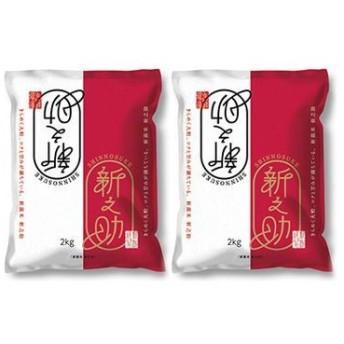 平成30年産 新潟県産新之助2kg×2袋 計4kg 食品・調味料 産直・お取り寄せグルメ お米・雑穀・モチ au WALLET Market
