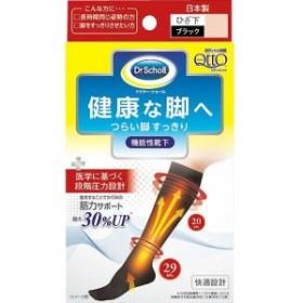 Dr.Scholl(ドクター・ショール) おうちでメディキュット 機能性靴下 ひざ下 ブラック Mサイズ(22-26cm) 1足 美容グッズ フットケ