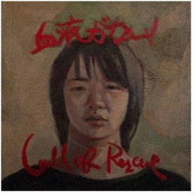 DEZERT/血液がない!/Call of Rescue《レスキュー盤》 (初回限定) 【CD+DVD】