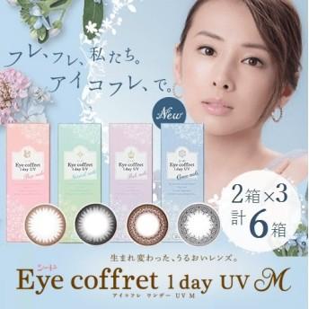 【¥3999←計6箱(2箱×3セット) 】 アイコフレワンデーUVM (1箱10枚入り) 全4色 ※表示価格×3セット=6箱の価格となります