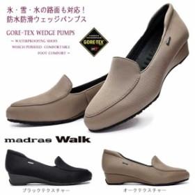 madras Walk 防水防滑ウェッジパンプス ゴアテックス レディース MWL2085