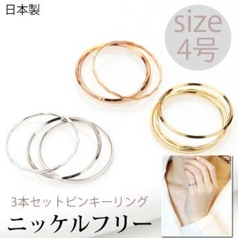 ピンキーリング3本セット 4号 日本製 ニッケルフリー 低金属アレルギー 小指 指輪 ニッケルフリー 槌目 ナイフエッジ シンプル 大人かわいい レディース ギフト用にも