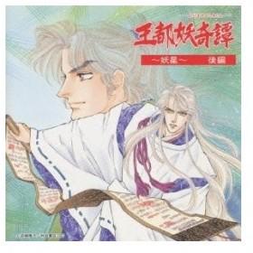 (ドラマCD)/王都妖奇譚〜妖星〜<後編> 【CD】