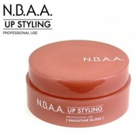 【NBAA】UP STYLING スムージーグロス 55g【NB-CG01】ヘアケア アレンジ ヘアスタイル クリーム アップ 編み込み 髪型 髪 美容 理容 専売