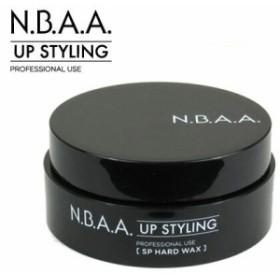 【NBAA】UP STYLING SP ハードワックス 75g【NB-CW03】ヘアケア アレンジ ヘアスタイル クリーム アップ 編み込み 髪型 髪 美容 理容 専