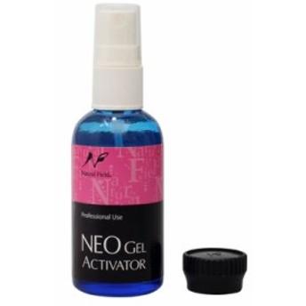 【NFS】ナチュラルフィールドサプライ ジェルアクティベーター(瓶タイプ) 50ml ジェルネイル