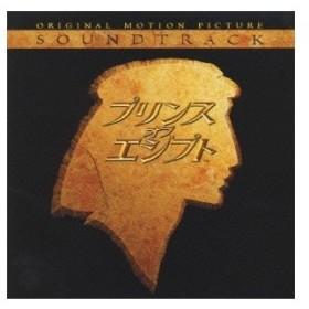 (オリジナル・サウンドトラック)/プリンス・オブ・エジプト〜日本語版〜/オリジナルサントラ 【CD】