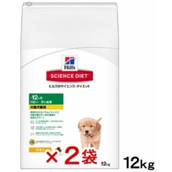 サイエンスダイエット パピー 大型犬種用 子いぬ用 12kg 正規品 2袋入り 沖縄別途送料 ドッグフード