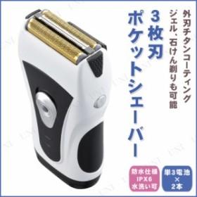 3枚刃ポケットシェーバー HB-SB31AK ひげそり 電気シェーバー 髭剃り 家電 電化製品 シェイバー 電気カミソリ 電動