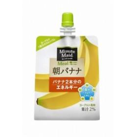 直送 コカ・コーラ コカコーラ ミニッツメイド朝バナナ180gパウチ 24本入り 1ケース 新品