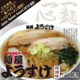 佐野ラーメン 麺屋ようすけ(大)/あっさり醤油ラーメン/累計130万食突破