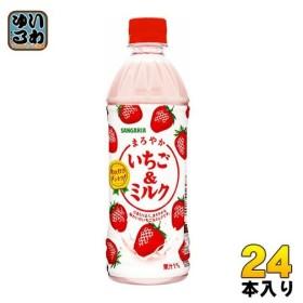 サンガリア まろやかいちご&ミルク 500ml ペットボトル 24本入