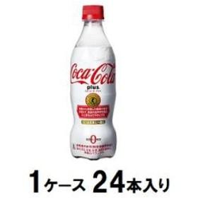 コカ・コーラ コカ・コーラ プラス 470ml(1ケース24本入) コカ・コ-ラプラス 470PX24[コカコラプラス470PX24]【返品種別B】