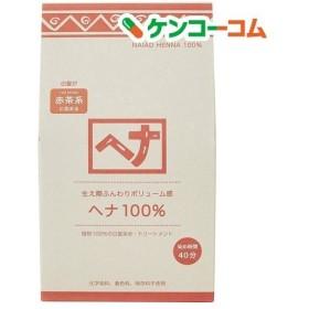 ナイアード ヘナ 100% ( 400g(100g4袋入) )