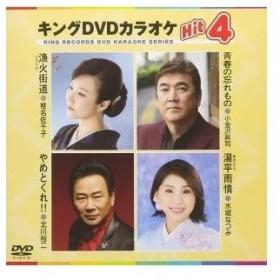 DVD/カラオケ/キングDVDカラオケHit4 Vol.172 (歌詞付)