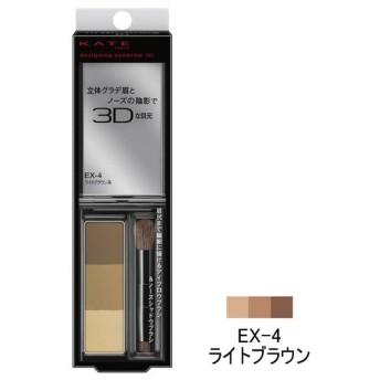 カネボウ ケイト デザイニングアイブロウ3D EX-4- 定形外送料無料 -