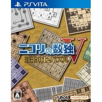 ニコリの数独V珠玉の12パズル - PSVita(中古品)