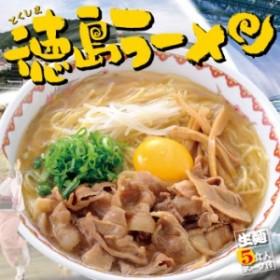 箱入徳島ラーメン/豚骨醤油ラーメン