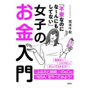 荒木千秋/「不安なのになーんにもしてない」女子のお金入門 講談社の実用book
