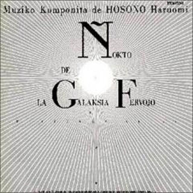 細野晴臣 ホソノハルオミ / 銀河鉄道の夜 - Soundtrack【CD