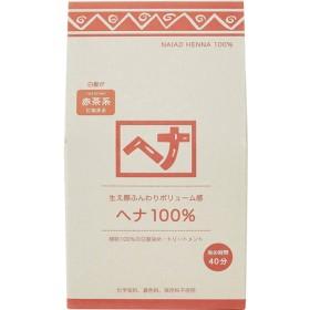 ナイアード ヘナ 100% (400g(100g4袋入))