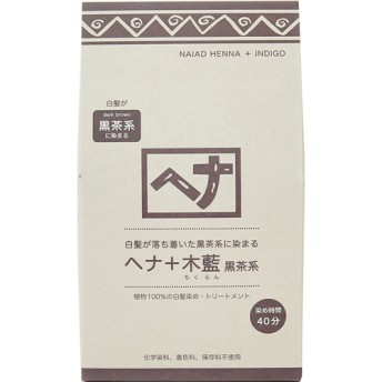ナイアード ヘナ+木藍 黒茶系 (400g(100g4袋入))