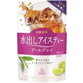 日東紅茶 水出しアイスティー アールグレイ 500mL用 (12袋入)