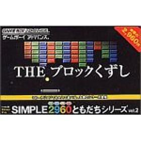 SIMPLE2960ともだちシリーズ Vol.2 THE ブロックくずし(中古品)