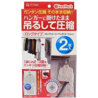 東和産業 KP 吊るせる衣類圧縮パック ロング2枚入 その他の収納家具・収納用品