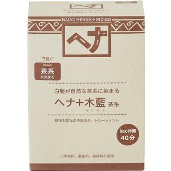 ナイアード ヘナ+木藍 茶系 (100g)