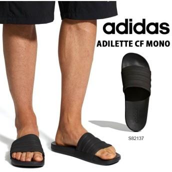 クラウドフォーム搭載 スポーツサンダル アディダス adidas ADILETTE CF MONO メンズ レディース アディレッタ シャワーサンダル サンダル 得割25 S82137