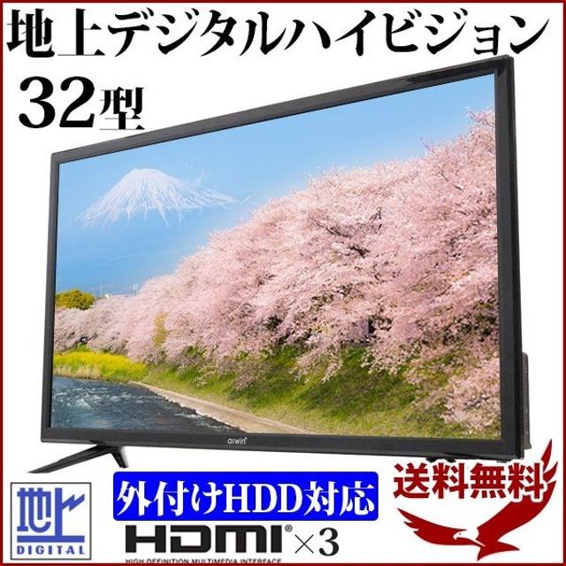 液晶テレビ 32型 新品 本体 地上デジタル ハイビジョン液晶テレビ ALT-32UP HDMI 外付け HDD 録画機能 TV 液晶 モニター