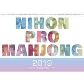 2019年カレンダー/取寄 日本プロ麻雀協会2019卓上カレンダー