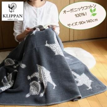 【KLIPPAN】オーガニックコットンハーフブランケット 90×140cm ハッピーミイ<グレー>