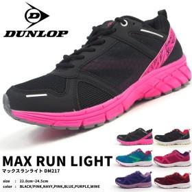 ランニングシューズ レディース ダンロップ DUNLOP マックスランライトM217 DM217 軽量設計 3E 幅広 反射材 ジョギング マラソン ダイエット 運動靴 外反母趾