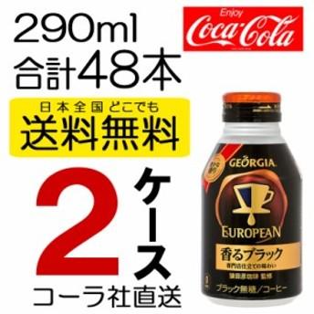 ジョージア ヨーロピアン香るブラック 290mlボトル缶 送料無料 缶コーヒー 合計48本 24本入り 2ケース コカコーラ 直送 4902102118651 新