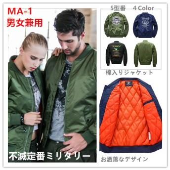 定番 ミリタリージャケット MA-1 男女兼用 中綿入り 防寒 空軍仕様 定番パーカー ミリタリーフライト フライトジャケット ライダージャンパー 上着 棉服 4色