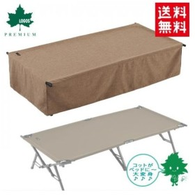 送料無料 LOGOS/ロゴス グランベーシック Bed Style BIGコット カバー(73200037)コットカバー(キャンプ アウトドア BBQ フィッシング)