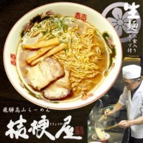 高山ラーメン桔梗屋(小)/醤油ラーメン 累計170万食突破